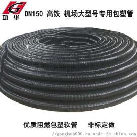 DN150高铁专用阻燃穿线镀锌包塑金属软管