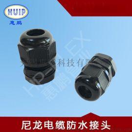 公制螺纹尼龙材质格兰头 电缆防水接头 安装便捷