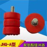 JHQ-A-7聚氨酯缓冲器 天车防撞块 行车碰头