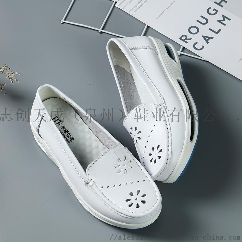 HSL-01真皮气垫护士鞋,镂空小白鞋