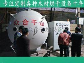 真空木材干燥设备 木材干燥房 潍坊众合品质保证