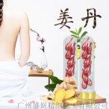 姜丹SPA精油 广州锦春堂OEM精油 胶囊精油