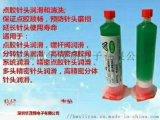 點膠針頭防硬化潤滑劑/多針頭潤滑清洗劑