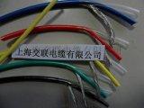 上海交联特种电缆制造厂家 铁氟龙尼龙护套线