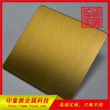 厂家供应印象派304拉丝黄钛金不锈钢装饰板