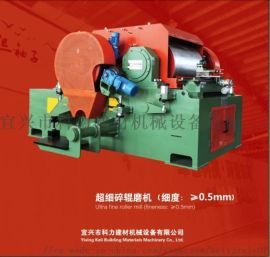 超细碎辊磨机(细度小于0.05)高性能对辊机