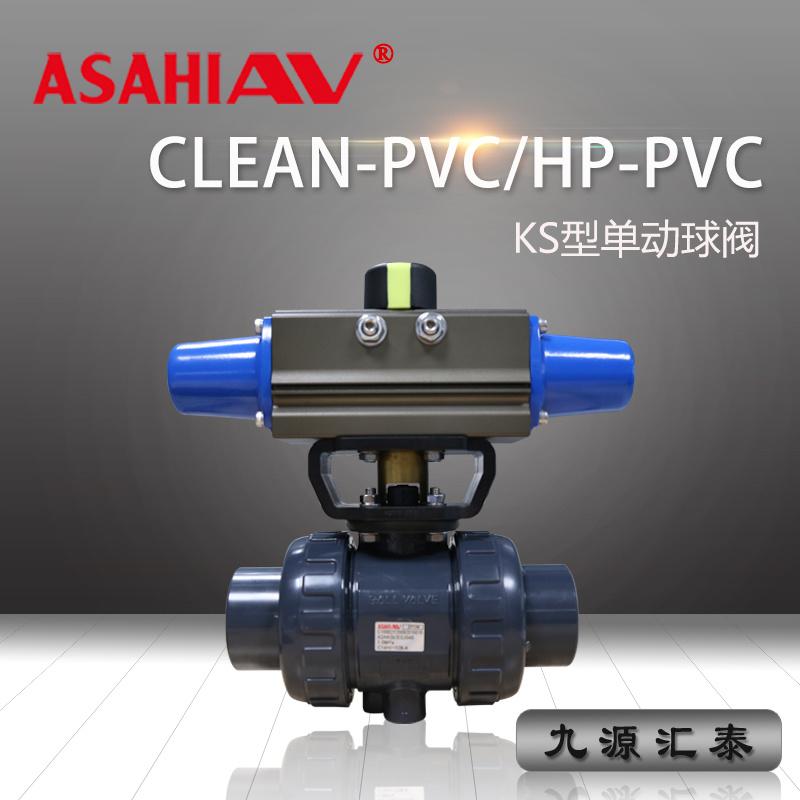 旭有ASAHI HP-PVC油令气动球阀单作用
