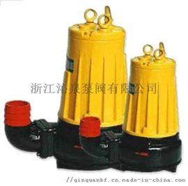 浙江沁泉 AS、**型撕裂式潜水排污泵德国ABS款