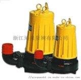 浙江沁泉 AS、AV型撕裂式潜水排污泵德国ABS款
