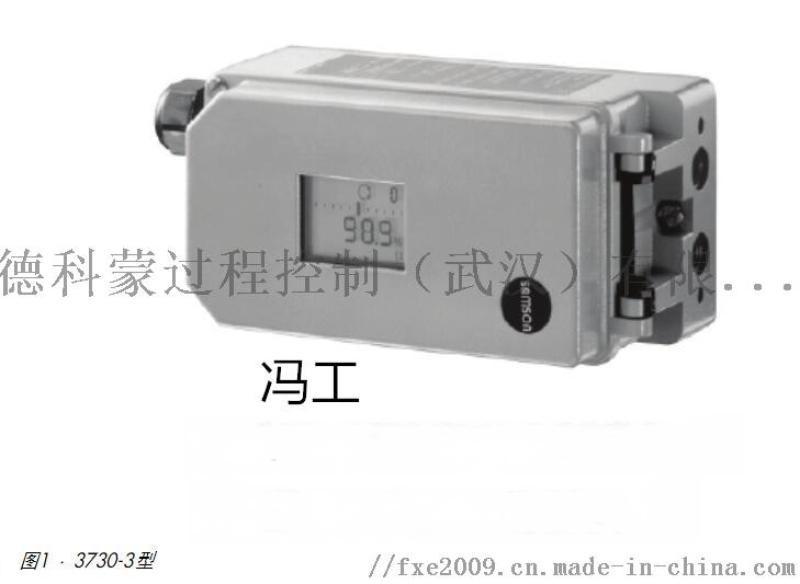萨姆森3731-3电动气动Exd阀门定位器