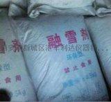 西安融雪劑環保融雪劑13772489292