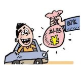 深圳研发费用补贴政策现货批发,九博仁立足深圳设备补贴项目技