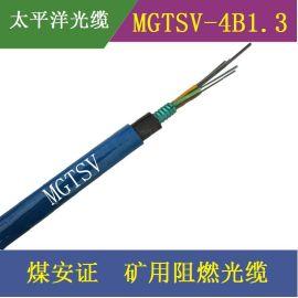太平洋光缆MGTSV 矿用阻燃光缆 煤安证 直销