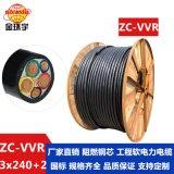 金環宇電力電纜專業生產ZC-VVR3*240+2*120 可剪米國標電纜