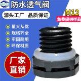 M12 塑料防水透气阀 户外灯具led呼吸器舞台灯排气阀IP67厂家直销