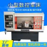 全自動精密數控機牀  線軌自動小型數控車牀  cnc設備
