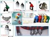 熱銷-油氣回收-加油站配件(真空泵 油氣回收加油槍 等系列產品)