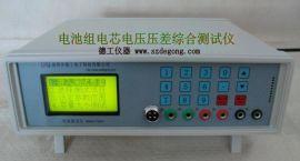 电池组电芯电压压差综合测试仪(W604A)