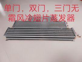 无霜翅片展示柜药品柜阴凉柜蒸发器冷凝器