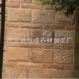 红色蘑菇石厂家直销粉砂岩蘑菇石文化砖