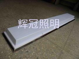 不锈钢双管乳白罩斜边吸顶净化灯具