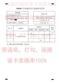 大学处级领导干部述职考评票
