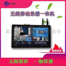 无线移动录播设备中视尚轩SX-P6