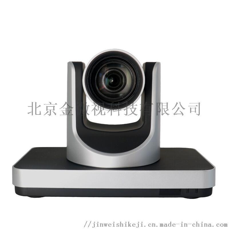 金微视极低延时会议摄像机 JWS330