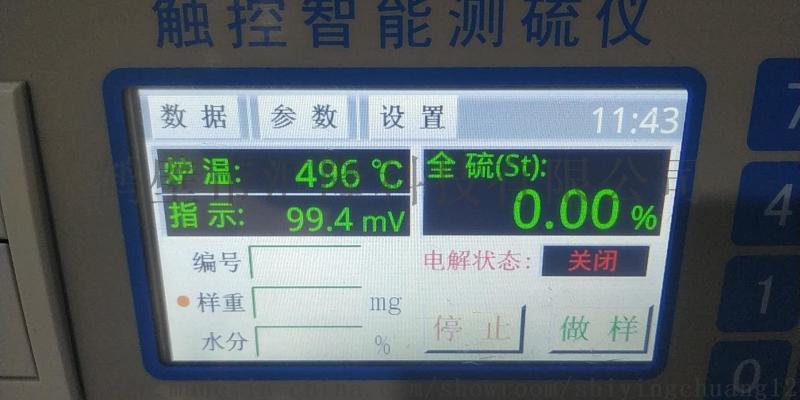 煤炭测 仪定 仪-煤炭化验设备
