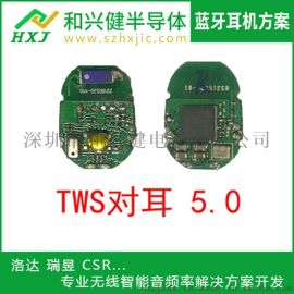 TWS蓝牙耳机方案定制1:1弹窗PCBA
