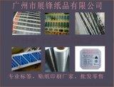 供应渭南市延安市汉中市榆林安康不干胶标签贴纸印刷厂