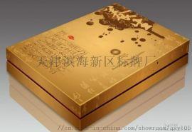 天津塘沽包装盒纸箱子礼品盒加工制作滨海新区包装制品厂