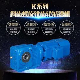 K系列减速机K系列齿轮箱减速器