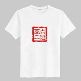 绍兴湖州嘉兴金华班服设计定做 班服图案