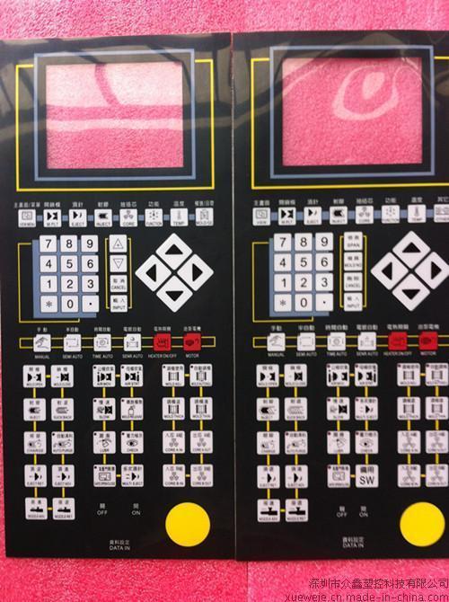 炬通5100,5300注塑機電腦貼紙,貼膜,按鍵貼紙