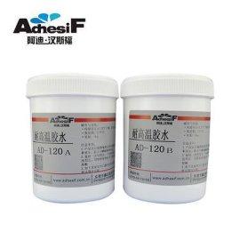 厂家直销 耐1200度的高温胶水 耐高温金属胶水 工业耐高温 陶瓷专用耐高温胶水