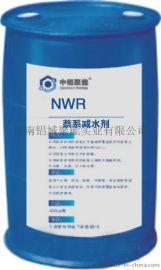 中铝聚能NWR萘系减水剂