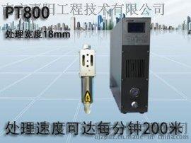 火焰等离子表面处理机PT800-plasma