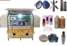 广州隆华LH-200化妆品指甲油瓶全自动丝网印刷机价格