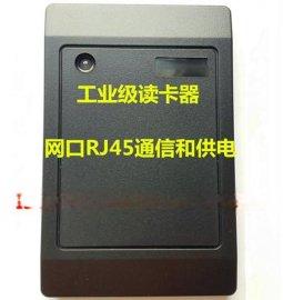 RFID网口IC卡读写器
