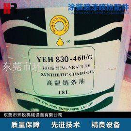 立维高温链条油YEH-830-460/G/耐高温润滑油