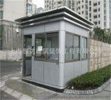 鋁塑板治安崗亭 鋁塑板執勤崗亭 鋁塑板巡崗亭 崗亭