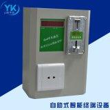 雲酷1路控制器 智慧充電站洗衣機控制器