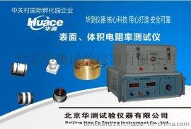 液体体积电阻率测试仪