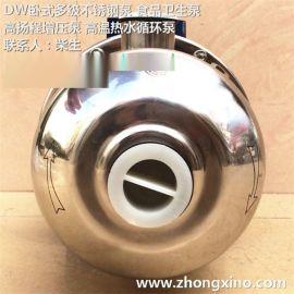 供沃德卧式多级不锈钢低温盐水泵DW2-20/037