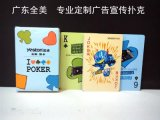 全美扑克 定制广告宣传礼品扑克游戏卡牌动漫卡牌