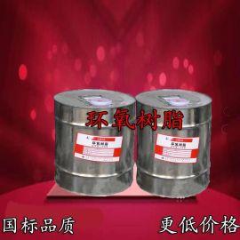 厂家供应环氧树脂岳阳石化/巴陵石化现货  e44环氧树脂【全国配送】