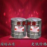 廠家供應環氧樹脂岳陽石化/巴陵石化現貨出售e44環氧樹脂【全國配送】