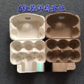 6枚纸浆蛋托 鸡蛋包装盒 纸浆鸡蛋盒 适用于洋鸡蛋、鸭蛋包装