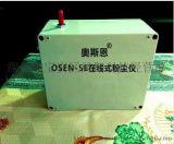 奥斯恩全自动空气质量监测仪OSEN-5E智能环境检测仪